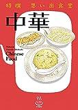 特撰思い出食堂 中華 (思い出食堂コミックス)