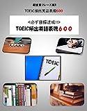 TOEIC頻出英語表現600<必ず目標達成!!>