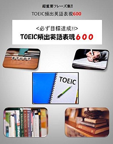 New「TOEIC頻出英語表現600<必ず目標達成!!>」: いつでも持ち歩いて単語・フレーズcheck!!「TOEIC頻出英語表現600<必ず目標達成!!>」 (TOEIC英単語)