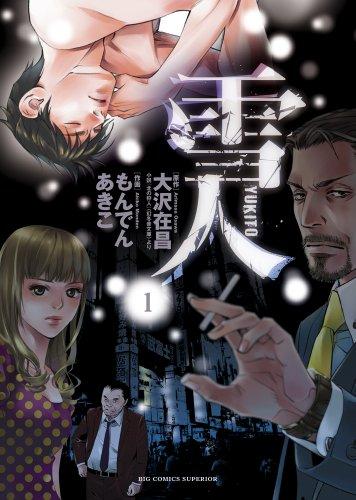 雪人 YUKITO 1 (ビッグコミックス)の詳細を見る