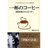 一杯のコーヒー ― 昭和天皇とマッカーサー