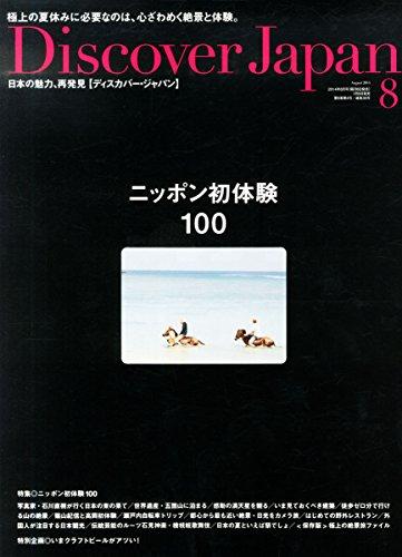 Discover Japan (ディスカバー・ジャパン) 2014年 08月号の詳細を見る