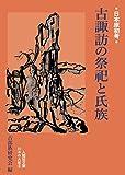 古諏訪の祭祀と氏族 (日本原初考2) 画像