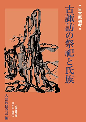 古諏訪の祭祀と氏族 (日本原初考2)