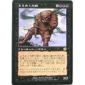マジック:ザ・ギャザリング MTG よろめく大群 (日本語) (特典付:希少カード画像) 《ギフト》