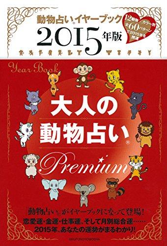 2015年版 大人の動物占いPremium