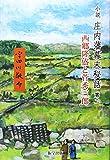 小説 庄内藩幕末秘話〈第2〉西郷隆盛と菅秀三郎