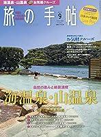 旅の手帖 2018年 09 月号 [雑誌]