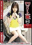 ワリのいいバイトをはじめた娘(コ) 41 [DVD]