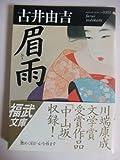 眉雨 (福武文庫)