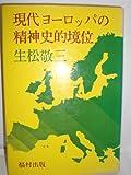 現代ヨーロッパの精神史的境位 (1971年)