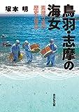 鳥羽・志摩の海女: 素潜り漁の歴史と現在