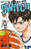switch(2) (少年サンデーコミックス)