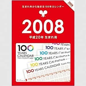 生まれ年から始まる100年カレンダーシリーズ 2008年生まれ用(平成20年生まれ用)