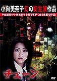 チェーン[DVD]