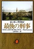 最後の刑事 (ハヤカワ・ミステリ文庫) 画像