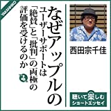 西田宗千佳 / 西田宗千佳 のシリーズ情報を見る