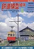 鉄道模型趣味 2017年 05 月号 [雑誌]