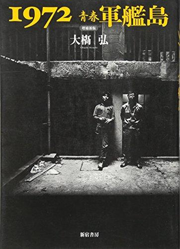 1972青春軍艦島の詳細を見る