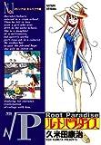 ルートパラダイス 1 マドンナは、キャバクラ嬢 (ヤングサンデーコミックス)