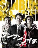 サンブンノイチ【Blu-ray】[Blu-ray/ブルーレイ]