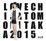 ロックンロール県庁所在地(2015 Ver.)(200曲セルフカバーVer.)
