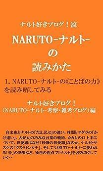[ぱぴ]のナルト好きブログ流! NARUTO-ナルト-の読みかた (NARUTO-ナルト-の「ことばの力」を読み解してみる