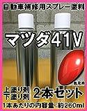 マツダ41V スプレー 塗料 ソウルレッドプレミアムM ソウルレッドプレミアムメタリック アテンザ 41V 上塗り色下塗り色2本セット 脱脂剤付き 補修 タッチアップ