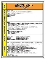 特定化学物質標識 815-31 酸化コバルト