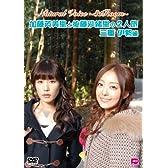 Naturalvoice~81room~加藤英美里と後藤沙緒里の2人旅 三重伊勢編 [DVD]