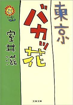 [室井 滋]の東京バカッ花 (文春文庫)