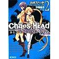 CHAOS;HEADーBLUE COMPLEX 2 (MFコミックス アライブシリーズ)