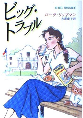 ビッグ・トラブル (ハヤカワ・ミステリ文庫)の詳細を見る