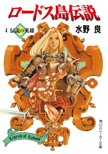 ロードス島伝説4 伝説の英雄 (角川スニーカー文庫)の詳細を見る