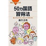 50ヵ国語習得法 誰にでもできる、いまからでも間に合う (ブルーバックス)