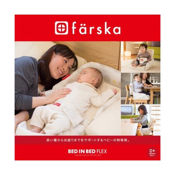 ファルスカ farska ベッドインベッド ...の紹介画像28