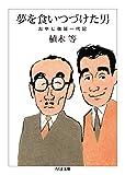 「夢を食いつづけた男――おやじ徹誠一代記 (ちくま文庫)」販売ページヘ