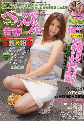 特選べっぴん若妻 2009年 10月号 thumbnail