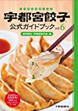 宇都宮餃子公式ガイドブック vol.6