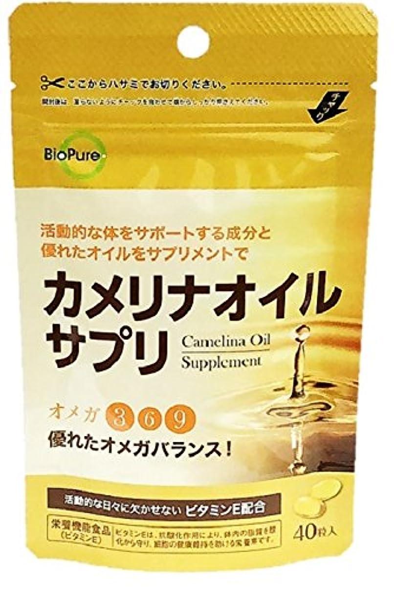 蜂中性引用オルティック(ORTIC) カメリナオイルサプリ 40粒
