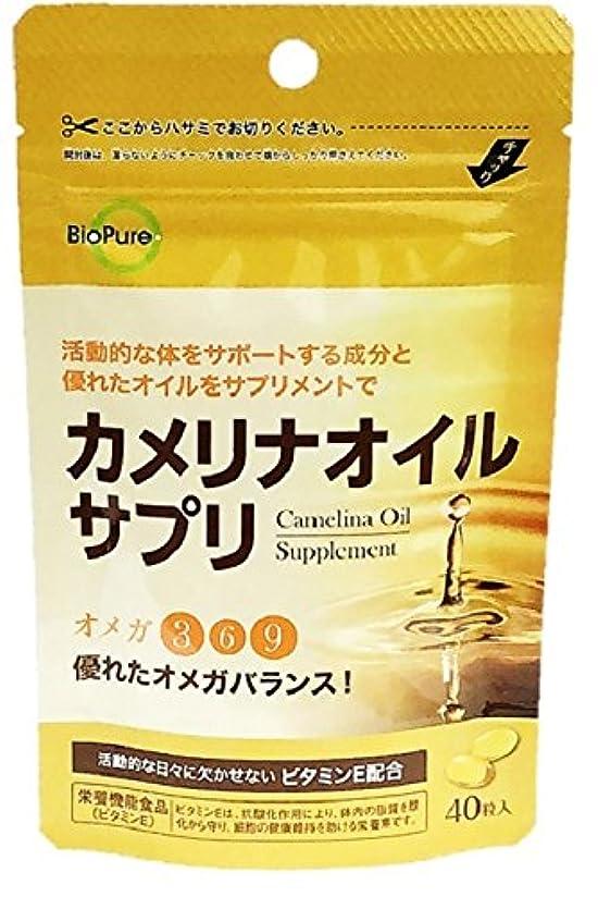 配当飢えた銅オルティック(ORTIC) カメリナオイルサプリ 40粒