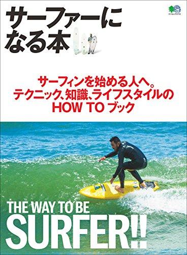 サーファーになる本[雑誌] エイムック