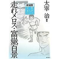 新装版文芸まんがシリーズ 太宰治:走れメロス・富獄百景