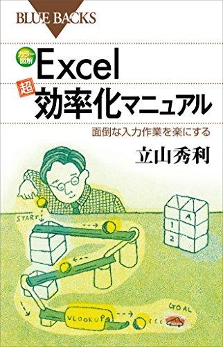 カラー図解Excel「超」効率化マニュアル 面倒な入力作業を楽にする (ブルーバックス) -