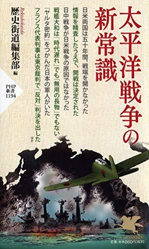 太平洋戦争の新常識 (PHP新書)