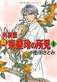 新外科医東盛玲の所見 第1巻 (眠れぬ夜の奇妙な話コミックス)