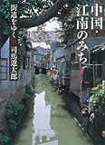 街道をゆく 19 中国・江南のみち (朝日文庫)