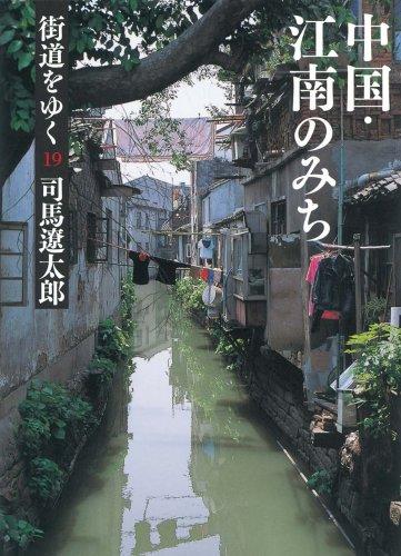 街道をゆく 19 中国・江南のみち (朝日文庫)の詳細を見る