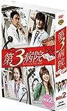 第3病院~恋のカルテ~〈ノーカット版〉コレクターズ・ボックス2[DVD]