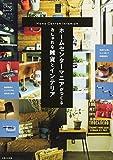 ホームセンターマニアがつくるおしゃれな雑貨とインテリア (私のカントリー別冊) 画像